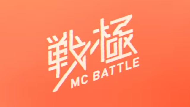 戦極MC(センゴクエムシー)バトルの画像