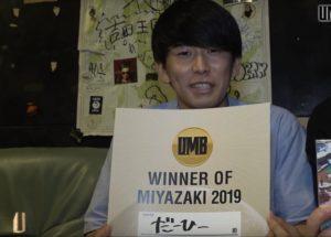 ラッパーだーひーがUMB2019宮崎予選を優勝した時のインタビューの画像