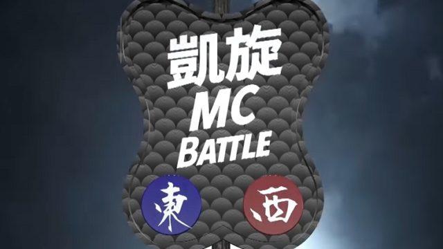 凱旋(がいせん)MCバトルの画像