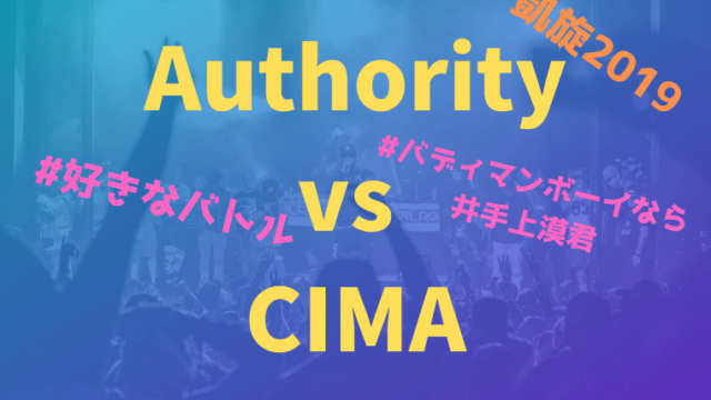CIMA(シーマ)vs.Authority(アウソリティー)凱旋MCバトル夏ノ陣2019【#好きなバトル】【#バディマンボーイなら井手上漠君】