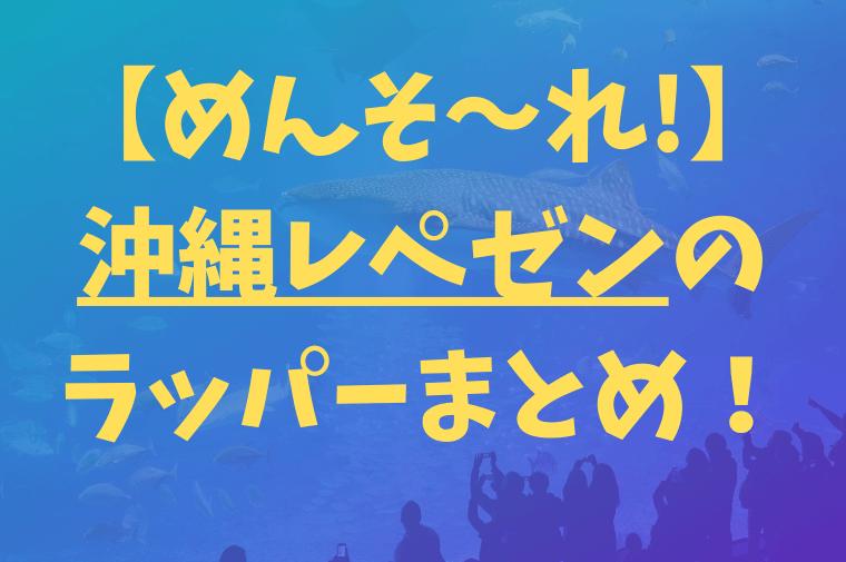 【めんそ~れ】沖縄レペゼンのラッパーまとめ!高校生ラップ選手権出場者も!
