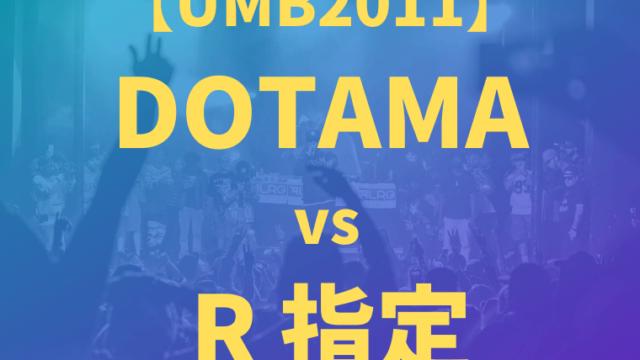 DOTAMA(ドタマ) vs R 指定_ UMB2011GRAND CHAMPIONSHIP 【#好きなバトル】【#因縁】