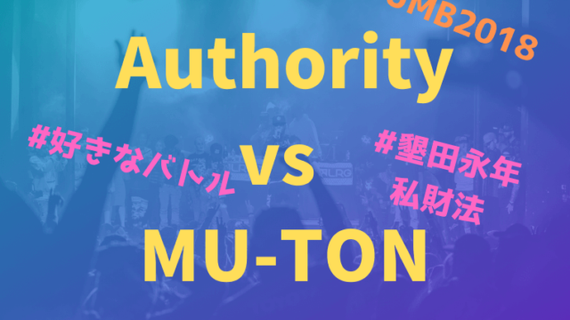 Authority(アウソリティー) vs MU-TON(ムートン)UMB2018 【#好きなバトル】【#墾田永年私財法】