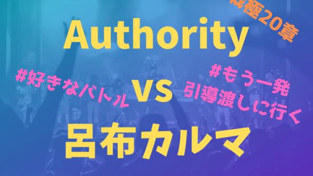 Authority(アウソリティー) vs 呂布カルマ_戦極MCBATTLE 第20章【#好きなバトル】【#もう一発引導を渡しにいく】