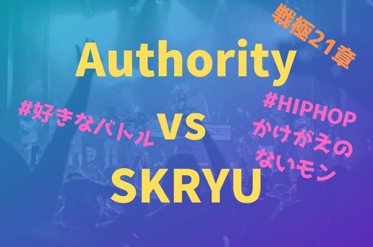 SKRYU(スクリュー)vs AUTHORITY(アウソリティー)_戦極MC BATTLE 第21章【#好きなバトル】【#かけがえのないモン】