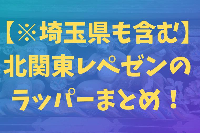 【※埼玉県も含む】北関東レペゼンの ラッパーまとめ!UMB優勝者からフリースタイルダンジョン出場者まで!